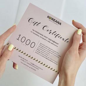 подарочный сертификат на косметику