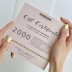 сертификат на корейскую косметику 2000 грн