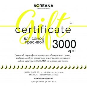 Подарочный сертификат на сумму 3000 грн